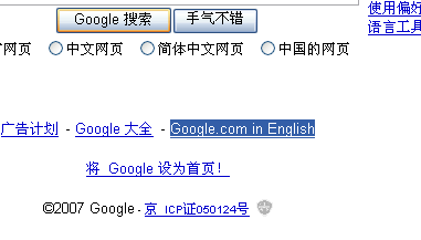 Google被重定向的解决方案