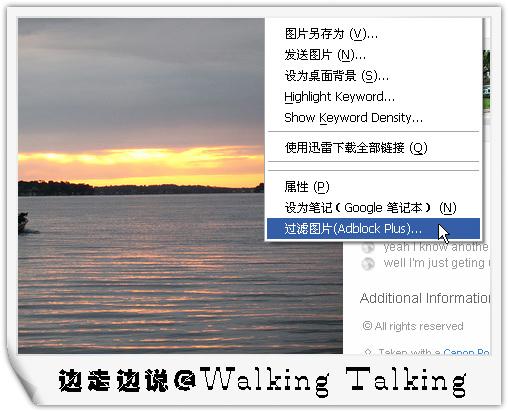 巧用广告过滤解除Flickr图片保护
