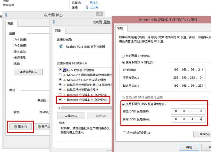使用OpenDNS对抗中国电信的DNS劫持